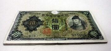 紙幣 兌換券 拾円 20枚セット