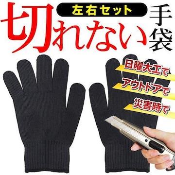 送料無料★切れない 手袋 ステンレスワイヤー生地手袋 男女兼用