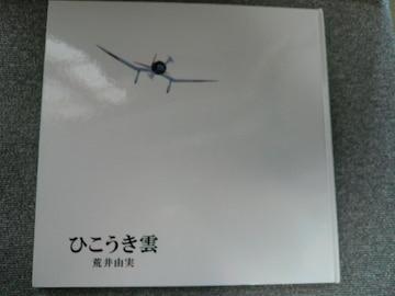 CD「荒井由実 飛行機雲」