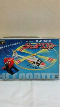 スーパーマシン ジェットコプター