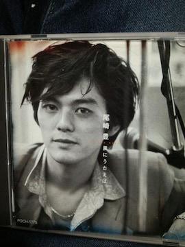 尾崎豊CD「風にうたえば」