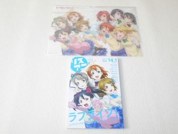 ラブライブ! μ's リスアニ! Vol.14.1 ラブライブ!音楽大全