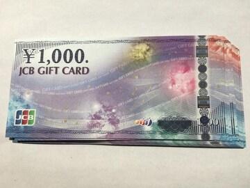 ★JCBギフトカード29000円分_モバペイ&土日OK