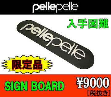 PELLE PELLE サインボード 【送料無料】