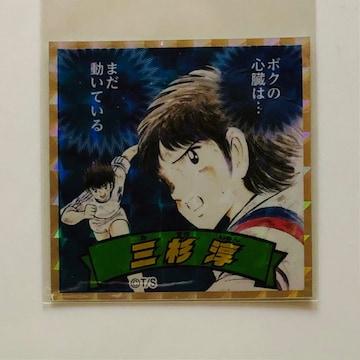 キャプ翼マンシール No.05 三杉淳