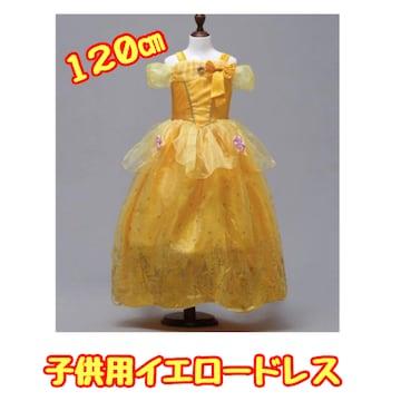 子供用イエロードレス120�p