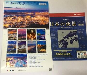 H30. 日本の夜景シリーズ【第5集】82切手1シート+解説紙