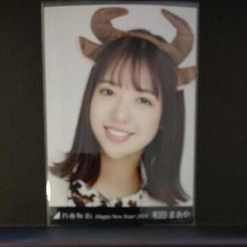 和田まあや うし  ヨリ  生写真 2021年1月 乃木坂46 丑 干支