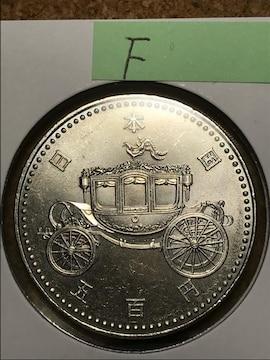 天皇陛下御即位記念500円白銅貨F 送料込み