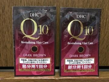 新品未使用DHC プレミアム カラートリートメント ダークブラウン