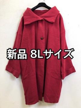 新品☆8L♪コーラルピンク♪あると便利なニットコート☆f258