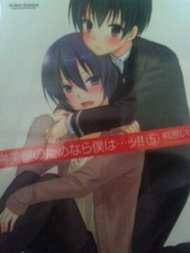 【送料無料】榊美麗のためなら僕は…ッ!! 全5巻完結セット