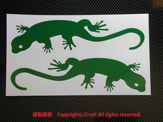 Lizard ヤモリ、トカゲ ステッカー(緑/15cm)左右で1組 < 自動車/バイク