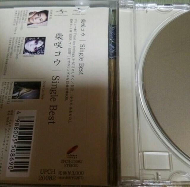 ベストCD 柴咲コウ Single Best 帯あり < タレントグッズの