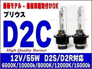 55W 高品質D2C/プリウス/最新車種対応/1年保証