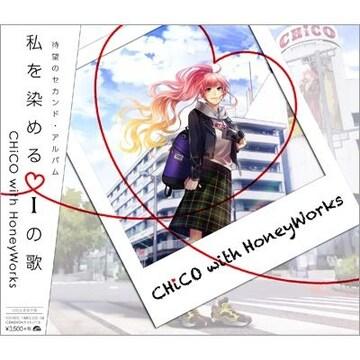 即決 CHiCO with HoneyWorks 私を染めるiの歌 初回生産限定盤