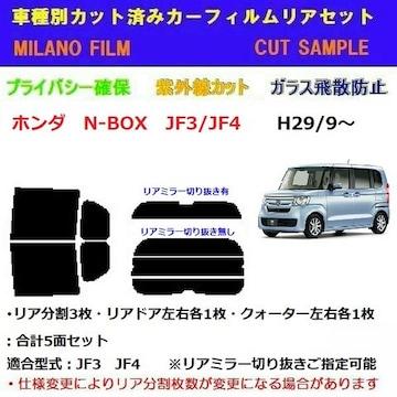 ホンダ N-BOX JF3/4 カット済みカーフィルム