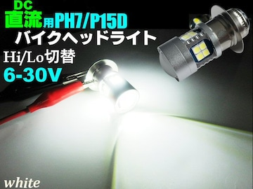6v12v兼用直流用 LED PH7 P15Dヘッドライト/ホワイト白色 バイク