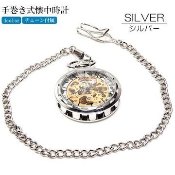 ♪M 歯車が見えてオシャレ 手巻き式懐中時計 SV