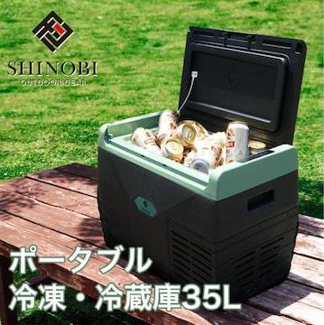 SHINOBI ポータブル冷蔵庫 車載 大容量 35L