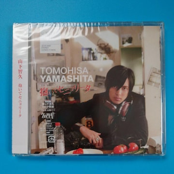 CD◇山下智久 抱いてセニョリータ 通常盤◇中古美品