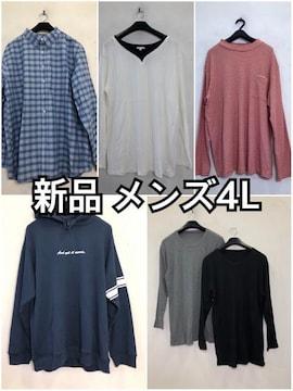 新品☆メンズ4L♪パーカー・ロンT・シャツなど6枚まとめて☆h286