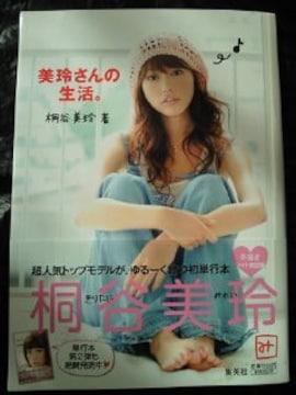 Seventeen セブンティーン モデル 桐谷美玲 美玲さんの生活。 本 BOOK