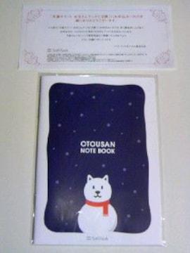 レア ソフトバンク 雪だるまお父さんノート/ 新品 SoftBank カイ君 冬 ノベルティ