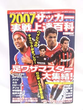 1701 サッカー実戦上達百科 (2007)