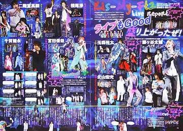 Kis-My-Ft2★2013.8/17-8/23★TVガイド