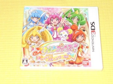 3DS★スマイルプリキュア! レッツゴー!メルヘンワールド