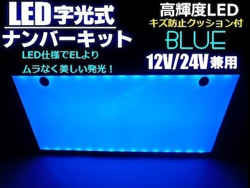 LED字光式ナンバープレートキット青ブルー/イグナイター付/薄型