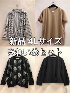新品☆4Lお仕事お出かけに♪綺麗めトップス4枚セット☆j610