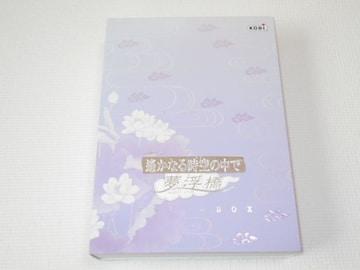 DS★遙かなる時空の中で 夢浮橋 プレミアムBOX