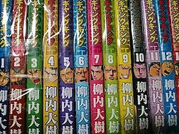 【送料無料】ギャングキング 36巻セット ドリームキングR付き
