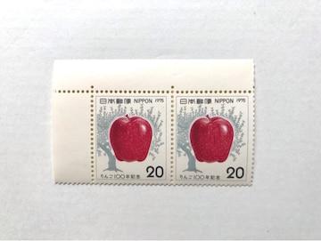 【送料無料】20円切手 (りんご)