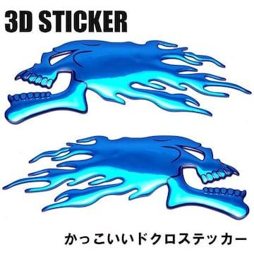 ♪M 3Dデザイン 簡単 かっこいい ドクロステッカー 2個セット BL