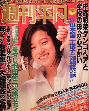 中森明菜・小泉今日子・奥田瑛二)【週刊平凡】1987年2月20日号