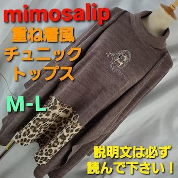 ★ミモザリップ★重ね着風チュニック/トップス★M-L★