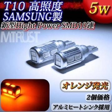 T10 LED サムスン製 ハイパワーSMD 10連 5ワット オレンジ橙 2個1セット/エムトラ