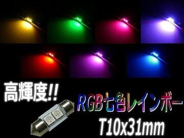 12v/七色レインボーSMDLED/T10×31mmルーム球