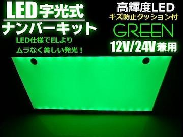 12v24v兼用/LED字光式ナンバープレートキット緑/イグナイター付