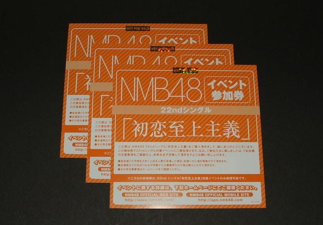 NMB48 初恋至上主義 イベント参加券3枚セット 握手券  < タレントグッズの
