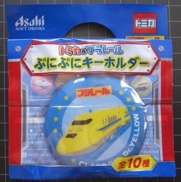 トミカ&プラレール「ぷにぷにキーホルダー」ドクターイエロー
