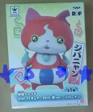 妖怪ウォッチ ジバニャン コマさん DXFフィギュア 2015夏 非売品