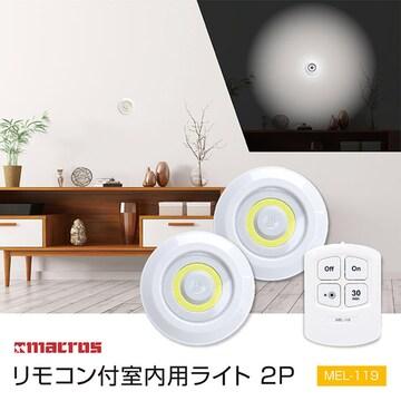"""【新品】照明""""リモコン付室内用ライト2P""""2個入り 電気"""