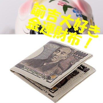送料無料 新品 1万円札柄 万札柄 財布