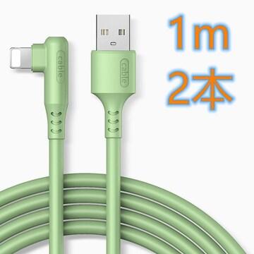 B028  1m*2本 iPhone 充電ケーブル シリコン 90度L字型
