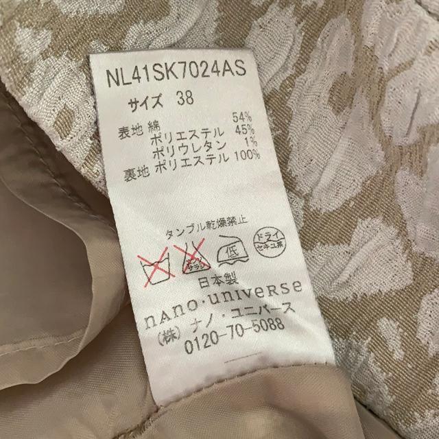ナノユニバース レオパード柄 ひざ上 ミニスカート 38 < ブランドの