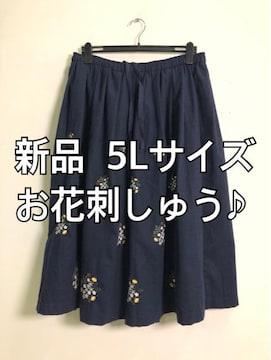 新品☆5L♪お花刺しゅうのロマンチックスカート♪d938